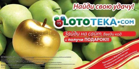 LotoTeka.com Billboardy w Rosji