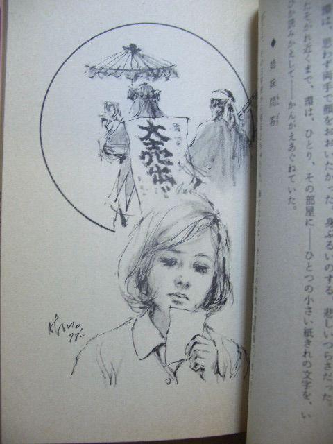 吉屋信子 少女小説 乙女手帖 ポプラ社文庫 表紙・イラスト 土井淳男 1977年初版 ※記名あり_画像2
