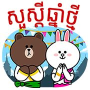 Khmer New Year 2015 - http://www.line-stickers.com/khmer-new-year-2015/