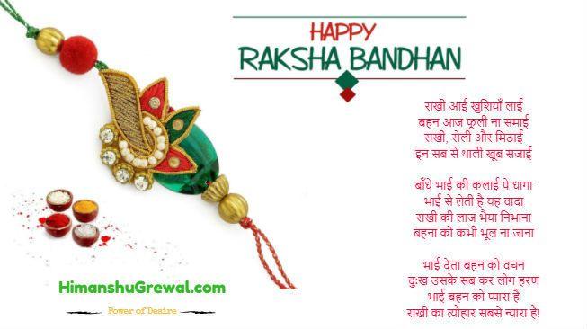 Poem on Raksha Bandhan in Hindi Language