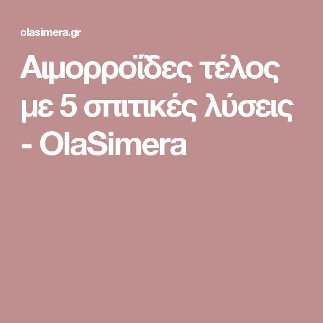Αιμορροΐδες τέλος με 5 σπιτικές λύσεις - OlaSimera