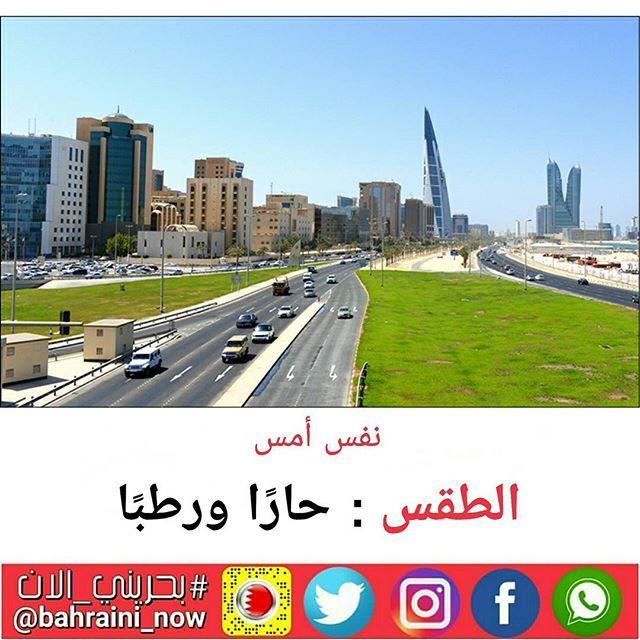 الطقس حارا ورطبا المنامة ي 26 أغسطس بنا أفادت إدارة الأرصاد الجوية بوزارة المواصلات والاتصالات بأن الطقس المتوقع في مملكة البحرين اليوم ال Field Track
