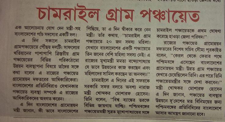 Coverage of the Bangladesh visit in Chamrail Gram Panchayat, Howrah by Anandabazar Patrika. #changeishere #isgpp #yeswecann