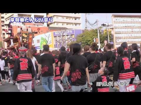 2013岸和田だんじり祭り前日試験曳き3