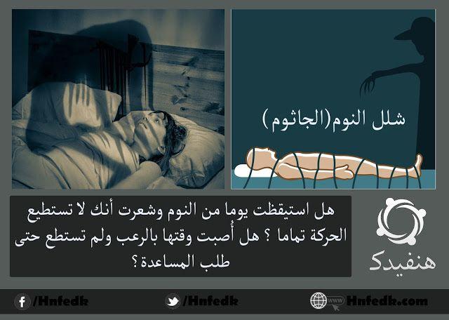 الجاثوم أو شلل النوم أسبابه وكيفية التخلص منها Blog Posts Sayings Blog