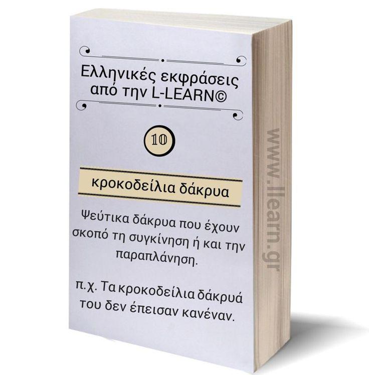 Κροκοδείλια δάκρυα. #ελληνικές #εκφράσεις #Ελληνικά #ελληνική #γλώσσα  #greek #phrases #Greek #greek #language