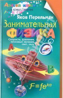 Яков Перельман - Занимательная физика. Книга первая обложка книги