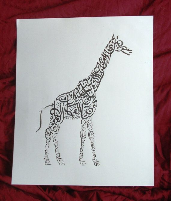 Arabic Calligraphy- Giraffe of Damascus on Etsy, $28.00