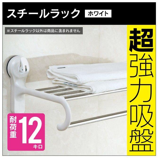 スチールラック ホワイト スペースマジック 浴室 洗面所