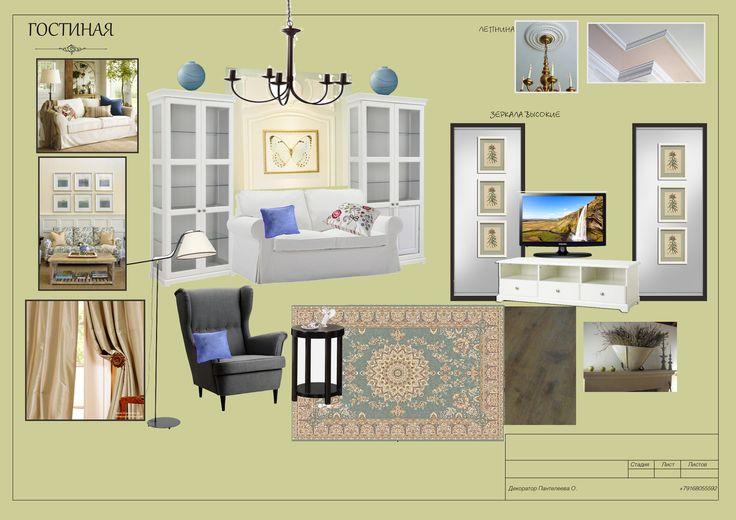 living room/collage by Oxana Panteleeva