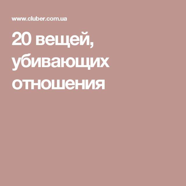 20 вещей, убивающих отношения