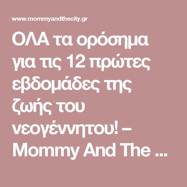 ΟΛΑ τα ορόσημα για τις 12 πρώτες εβδομάδες της ζωής του νεογέννητου! – Mommy And The City