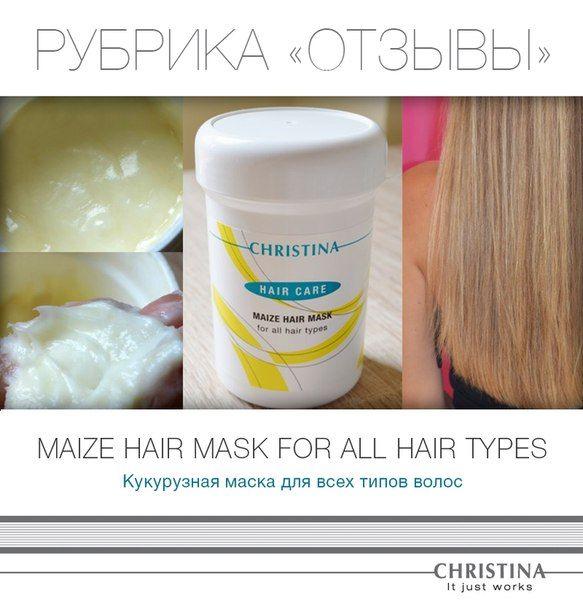 Отзыв пользователя портала kosmetista.ru: http://kosmetista.ru/blog/kosmetichka/27335.html «У меня очень длинные волосы, и без масок я не обхожусь никогда. Данная маска для волос мне очень понравилась и подошла, волосы шелковистые, блестящие после нее. И вот на фото результат - волосы высушенные естественным путем. Оценка 5» #NickOl #NickOl_Russia #Care #Skin #Skin_care #Beauty #Cosmetics #Cosmetology #Cosmetologist #Beauty_care #Face #Face_Care