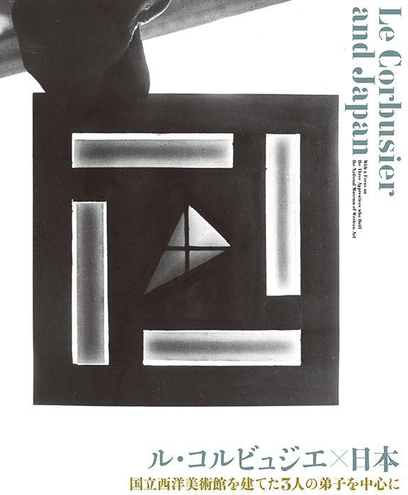 ル・コルビュジエ×日本 国立西洋美術館を建てた3人の弟子たちを中心に  2015.7.21[火]-2015.11.8[日]