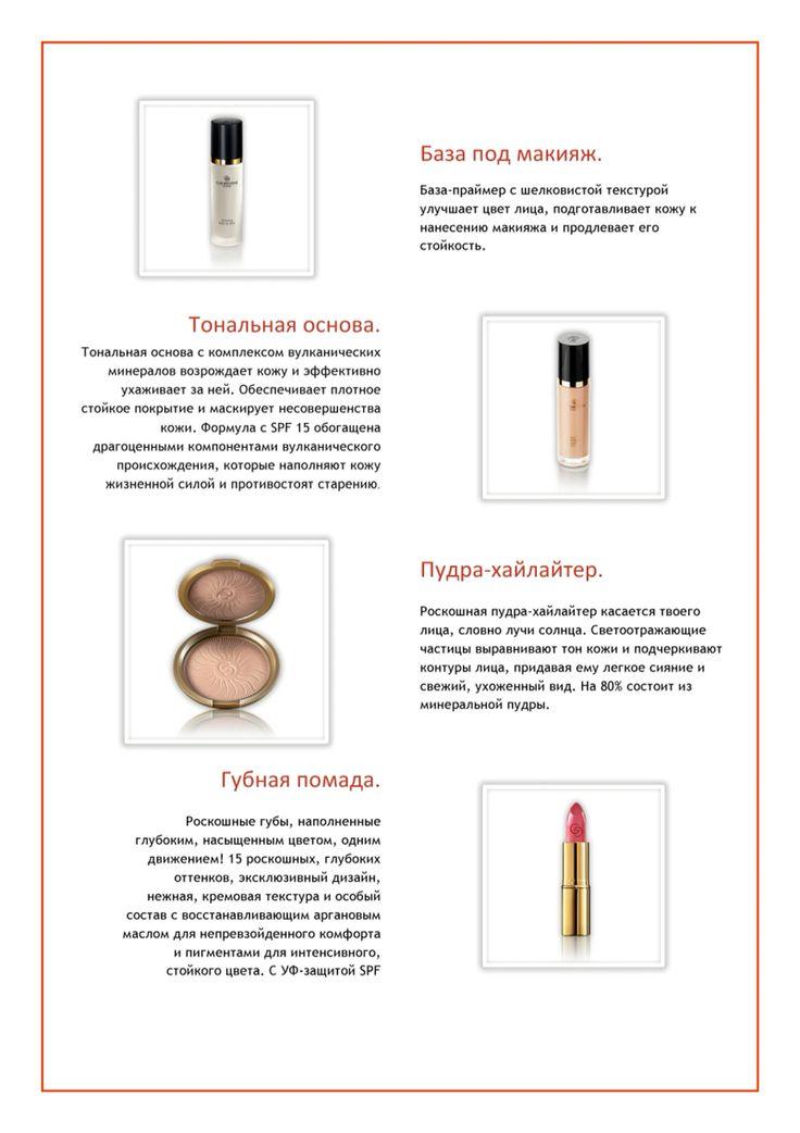 Базовый набор для макияжа декоративной косметикой Премиум Класса. http://novage.lptrend.biz/