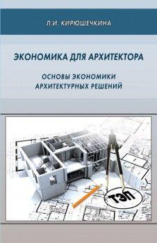 Экономика для архитектора. Основы экономики архитектурных решений — Издательство АСВ