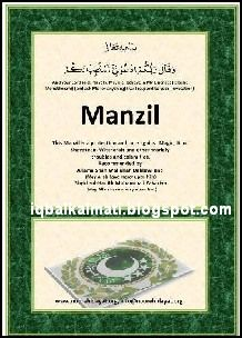 Manzil Arabic to English Translation PDF Download is available to read online and download http://iqbalkalmati.blogspot.com/2016/04/manzil-arabic-to-english-translation.html