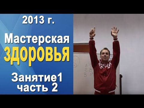 """Норбеков Деменьшин курс """"Мастерская здоровья"""" д1ч2"""