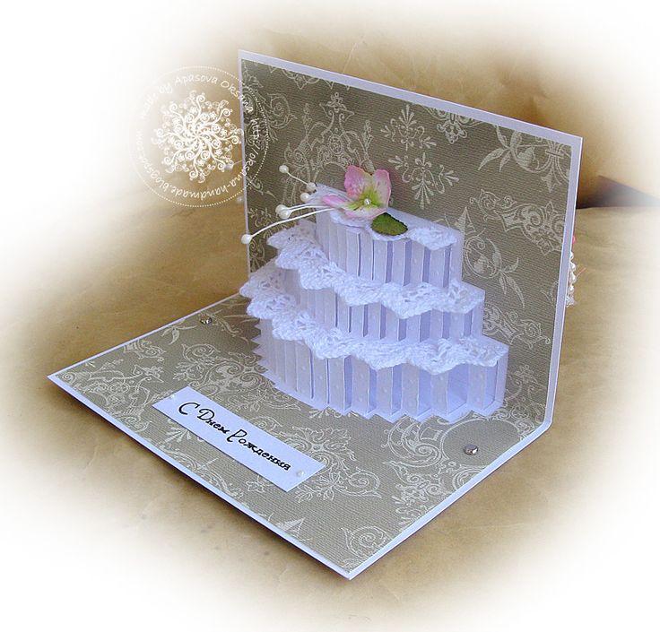 Днем, открытка объемная своими руками с тортом