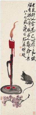 QI BAISHI (1863~1957)CANDLE Ink and color on paper, mounted 107×33.5cm 齊白石(1863~1957) 燭照吉壽圖 設色紙本 鏡片 款識:老鼠願人富,為己心非良。蠟燭有好心,常照吉人壽命長。八十七歲齊白石畫並題。 鈐印:借山翁(白) 白石(朱) 鑒藏印:長石齋藏(朱) 王季遷海外所見名跡(朱)