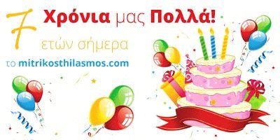 7α γενέθλια για το mitrikosthilasmos.com !