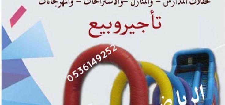 تاجير العاب هوائية مع التوصيل و التركيب في الرياض جدة الشرقية و باقي المدن حسب الكمية Labels Blog Posts Electronic Products