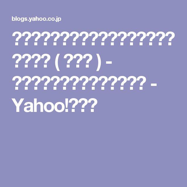 自家製石垣島ラー油&食べるラー油(エビ味) ( レシピ ) - 空腹時に見てはいけないブログ - Yahoo!ブログ