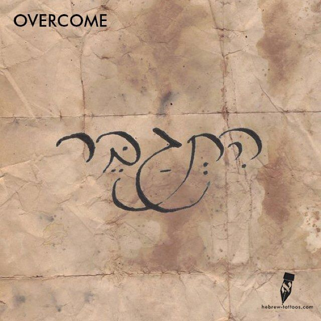 Overcome in a simple Hebrew handwriting by hebrew-tattoos.com #hebrew…