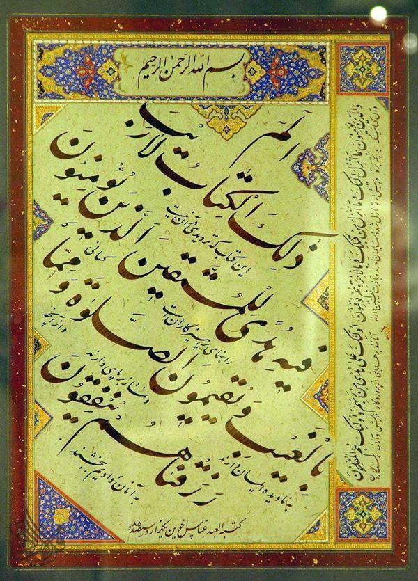 Persian style Nastaleeq calligraphy. #quran #calligraphy