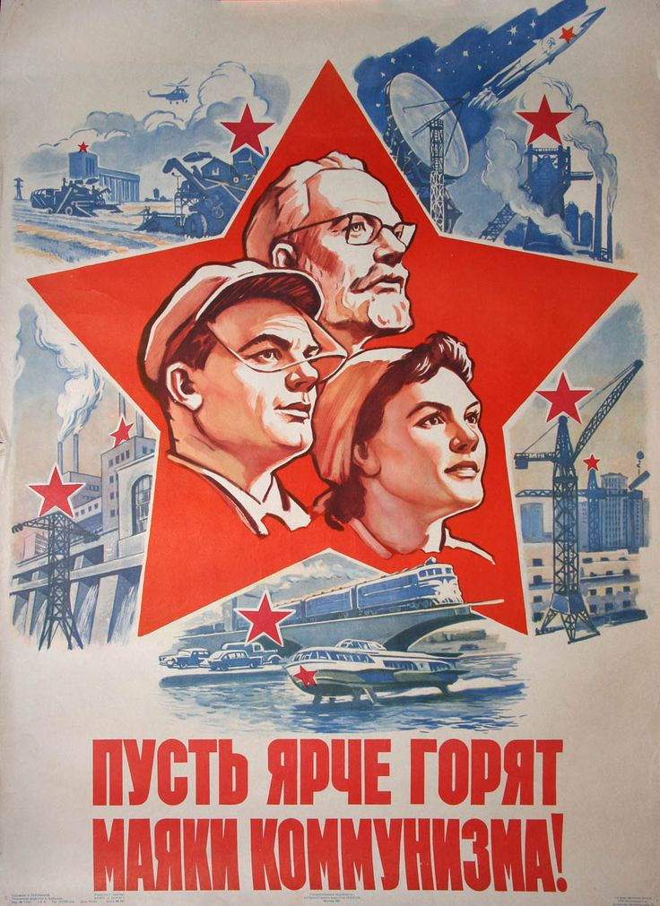 """""""Let the Beacons of Communism Shine Brightly!"""", a Soviet poster by L. Golovanov (1961)"""