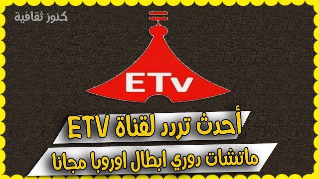 أحدث تردد قناة Etv Mezinagna دوري ابطال اوروبا مجانا Gaming Logos Logos Atari Logo