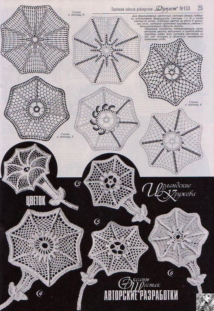 Lacy irish crochet motif 3