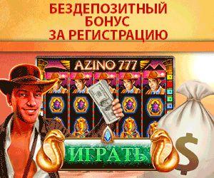 азино777 net