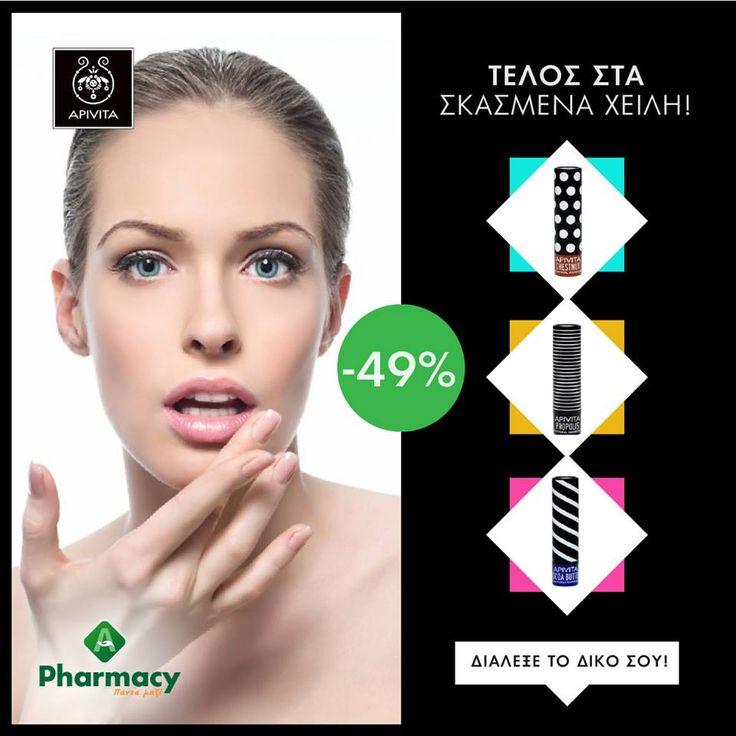 Mην αφήσεις τα χείλη σου απροστάτευτα! Τώρα που πλησιάζει ο χειμώνας χρειάζονται ενυδάτωση! Βρες τα καλύτερα προϊόντα της Apivita εδώ, τώρα -49% #ΠάνταΜαζί