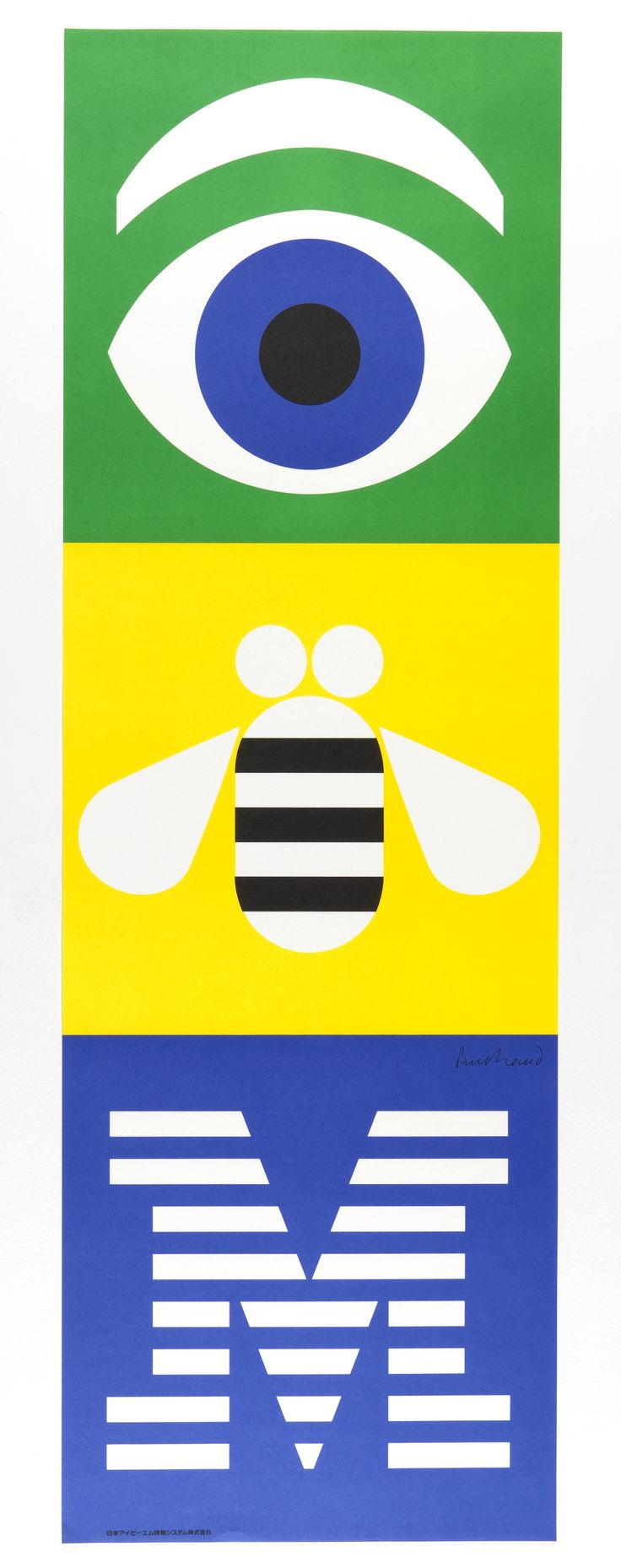 Eye, Bee, M | Paul Rand