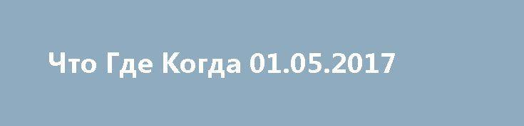 Что Где Когда 01.05.2017 http://kinofak.net/publ/peredachi/chto_gde_kogda_01_05_2017/12-1-0-6004  В весенней серии игр против телезрителей играют пять команд. Та команда, которая выиграет у телезрителей в этой серии последней, получит право играть в зимней серии, где сможет бороться за право участвовать в главной игре сезона - Финале года.В пятой игре примет участие команда Балаша Касумова. В составе команды: двукратные обладатели Хрустальной совы - Михаил Скипский (Санкт-Петербург)…