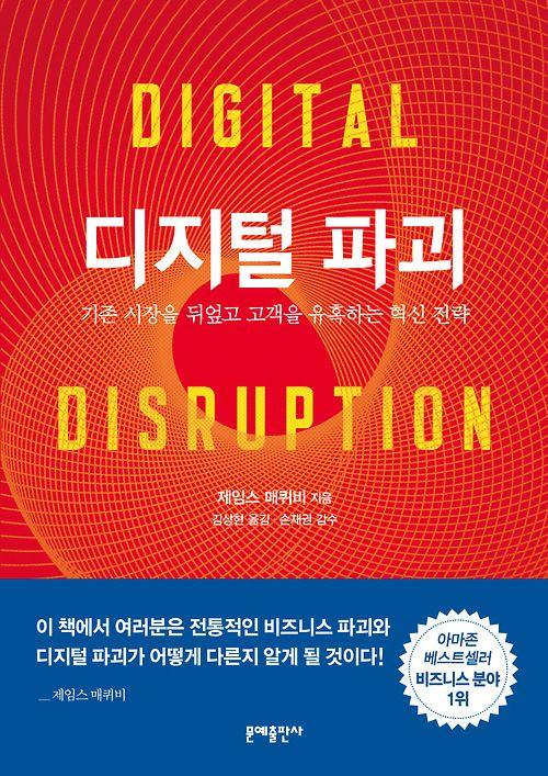 """미래 비즈니스에 일어날 '디지털 파괴'의 구체적 사례와 그에 대처할 혁신 전략!  """"우리나라가 다시 역동성을 찾으려면 이 책에서 언급한 디지털 파괴가 곳곳에서 벌어지고, 이러한 변화가 우리 산업 분야를 송두리째 바꾸고 있음을 이해해야 한다. 저자는 다소 공격적 제언을 하고 있지만 이는 지금 비즈니스 세계에서 변하지 않으면 죽을 수밖에 없다는 절박함의 표현이다!""""_손재권(《파괴자들》저자) 추천사 (더 읽기 : http://moonyebooks.tumblr.com/post/101388932671 )"""