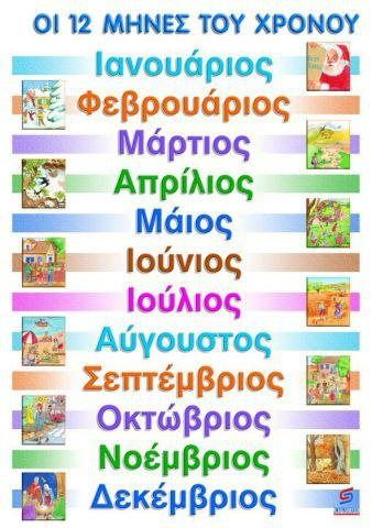 Οι μήνες του χρόνου - I mines tou hronou (Lunile anului)