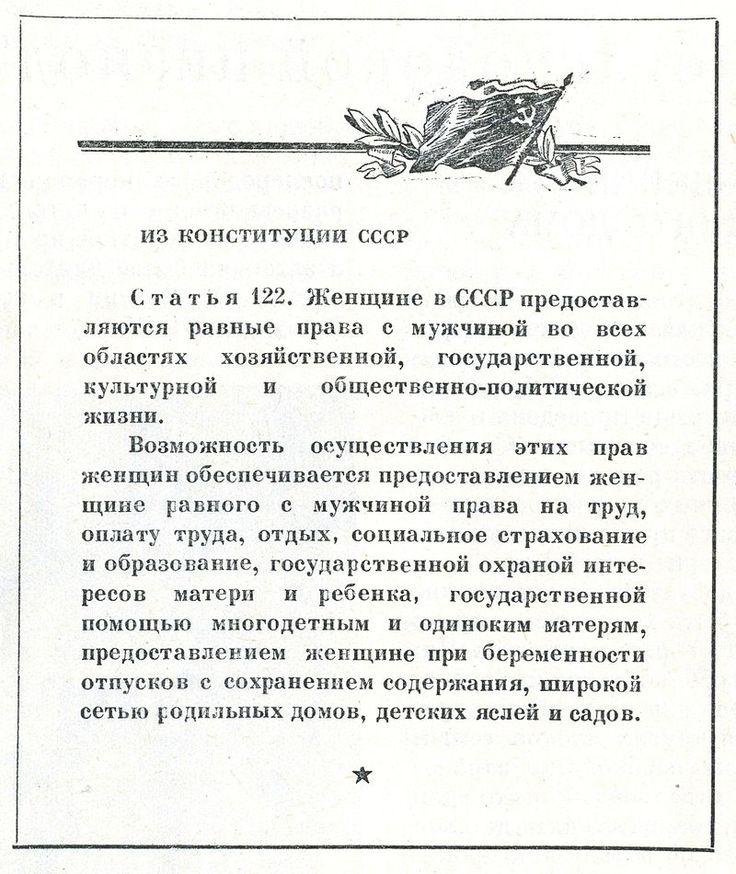 Конституция СССР 1936 года ст. 122 - Конституция СССР 1936 года —  Женщине равные права с мужчиной , государственная помощь матерям.