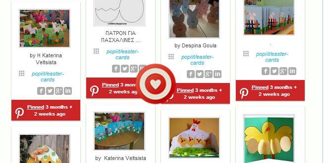 Πασχαλινές κάρτες. 400+ ιδέες για κάρτες με πασχαλινές ευχές. - Popi-it.gr