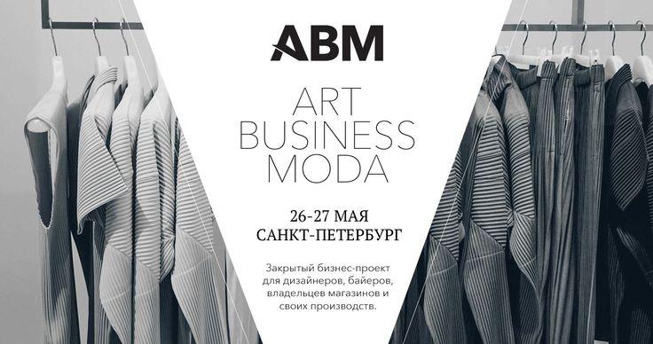 Проект, объединяющий на одной площадке творчество и бизнес  26-27 мая в Санкт-Петербурге состоится уникальное закрытое профессиональное мероприятие для дизайнеров, байеров, владельцев шоу-румов и производств, занимающихся пошивом одежды #abmmoda. Участники смогут узнать все о том, как расширить свой бизнес, увеличить продажи и выйти на мировой уровень.  . Это, действительно, очень полезное мероприятие и отличная возможность послушать экспертов в своей области, улучшив осведомленность. Как…