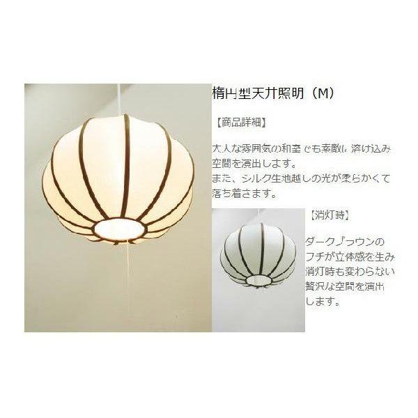 (楕円M ペンダントライト)和室 照明 和風 LED電球対応(led)照明器具(和モダン 和 モダン)シーリングライト(天井照明 シーリング)和風照明|wanon333|02