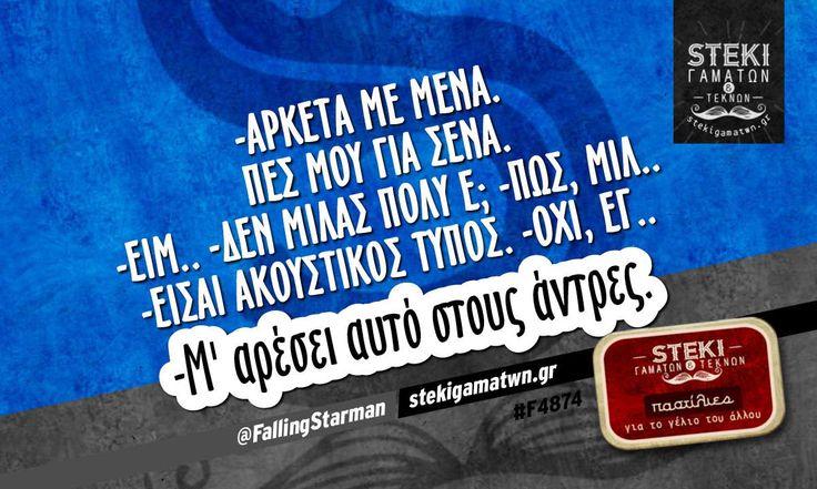 -Αρκετά με μένα. Πες μου για σένα @FallingStarman - http://stekigamatwn.gr/f4874/