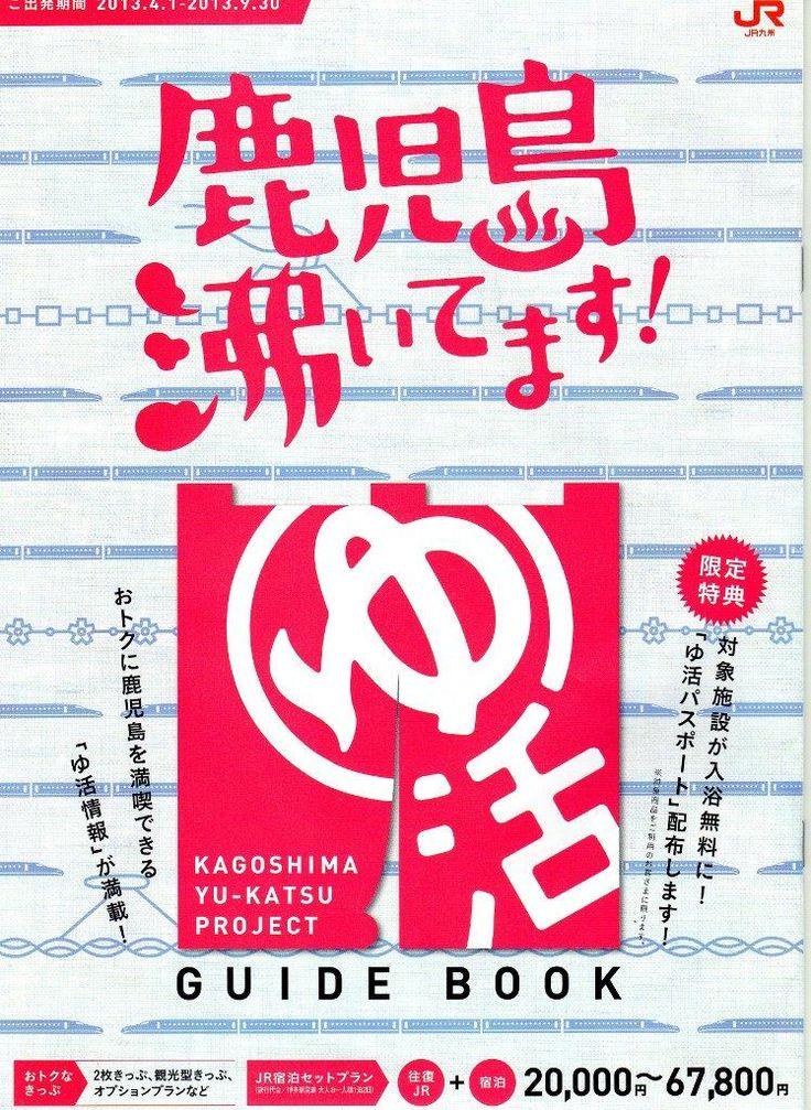 鹿児島沸いてます!KAGOSHIMA YU-KATSU PROJECT