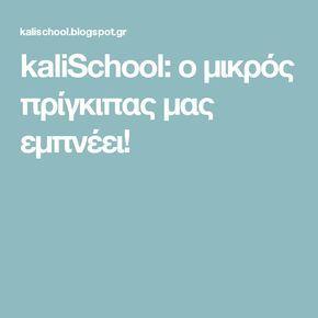 kaliSchool: ο μικρός πρίγκιπας μας εμπνέει!