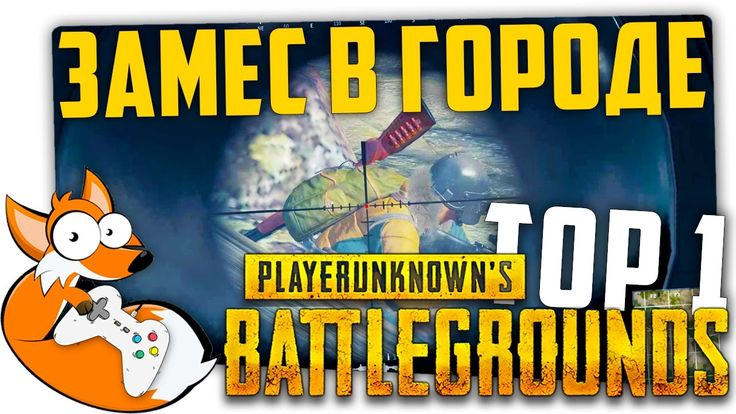ВОЙНА В ЗОНЕ РИСКА и ТОП 1 В ДУО С ШИМОРО! - Battlegrounds https://youtu.be/rHbWsQl1Vj8