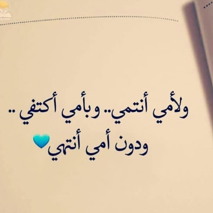 امي ثم امي Mother Quotes Beautiful Quran Quotes Arabic Quotes