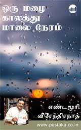 Oru Mazhai Kaalathu Maalai Neram  - Tamil eBook