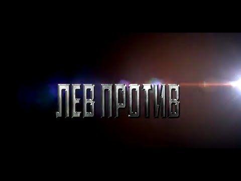 ☑ 3D-Лев Против 71 - Массовая драка в Гольяново .стереопара