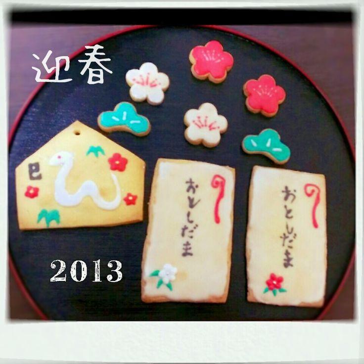 お正月アイシングクッキー